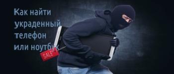 Как найти украденный телефон или ноутбук
