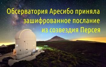 Обсерватория Аресибо приняла зашифрованное послание из созвездия Персея